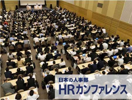 日本最大級の人事部向けイベントで講演