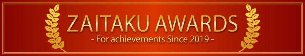 ZAITAKU AWARDS